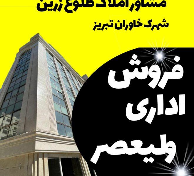 فروش واحد اداری ولیعصر تبریز
